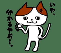 Tosa language cat. sticker #1234010