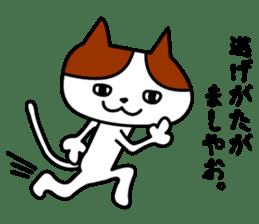 Tosa language cat. sticker #1234014