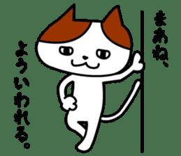 Tosa language cat. sticker #1234027