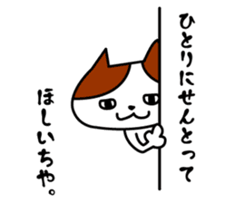 Tosa language cat. sticker #1234034