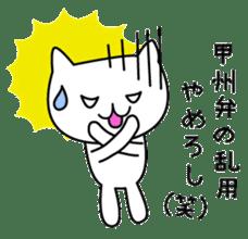 The Koshu dialect 2 sticker #1245565
