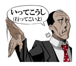 The dialect section chief of Yamanashi sticker #1247164