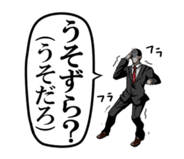 The dialect section chief of Yamanashi sticker #1247165
