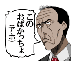 The dialect section chief of Yamanashi sticker #1247169