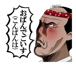 The dialect section chief of Yamanashi sticker #1247170