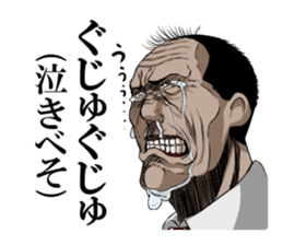 The dialect section chief of Yamanashi sticker #1247174