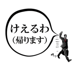 The dialect section chief of Yamanashi sticker #1247175