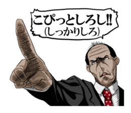 The dialect section chief of Yamanashi sticker #1247178