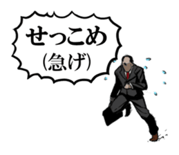 The dialect section chief of Yamanashi sticker #1247180