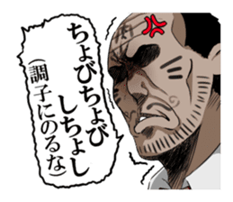 The dialect section chief of Yamanashi sticker #1247183
