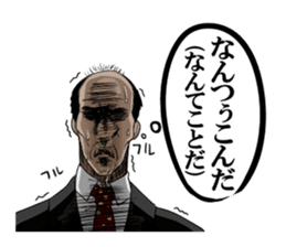 The dialect section chief of Yamanashi sticker #1247186