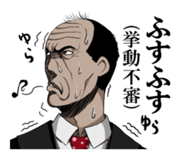 The dialect section chief of Yamanashi sticker #1247188