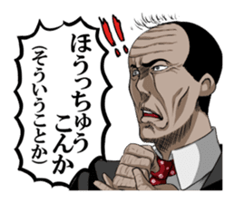 The dialect section chief of Yamanashi sticker #1247190