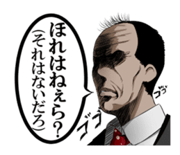 The dialect section chief of Yamanashi sticker #1247191