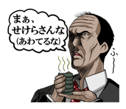 The dialect section chief of Yamanashi sticker #1247193