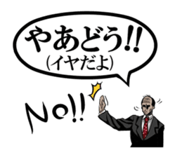 The dialect section chief of Yamanashi sticker #1247194