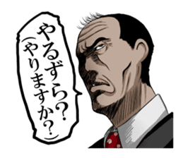 The dialect section chief of Yamanashi sticker #1247195