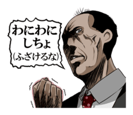 The dialect section chief of Yamanashi sticker #1247197