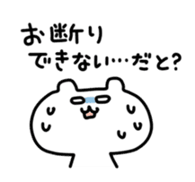 yurukuma2 sticker #1255010
