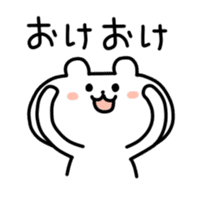 yurukuma2 sticker #1255036
