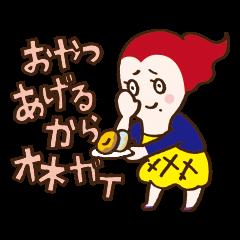 Because I gave you Oyatsu, so please!