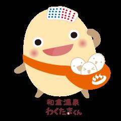 """Wakura Onsen """"Wakutama kun"""""""