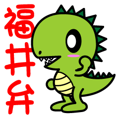 Fukui Ben Dinosaur