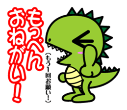 Fukui Ben Dinosaur sticker #1287211