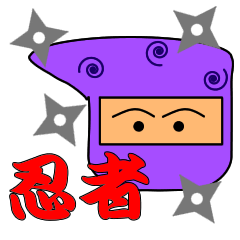 忍者 スタンプ