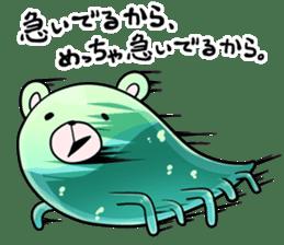GOFUKUMA sticker #1291185