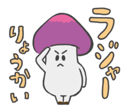 funny mushroom sticker #1295327