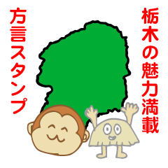 Dialect Sticker TOCHIGI with Monkey