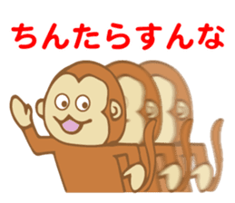 Dialect Sticker TOCHIGI with Monkey sticker #1304783