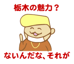 Dialect Sticker TOCHIGI with Monkey sticker #1304815