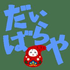Normal Kanazawa dialect sticker #1311862