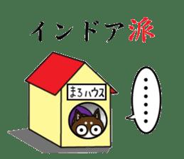 Daily life of Maroneko brothers sticker #1327136
