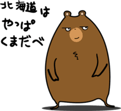 Hokkaido dialect (Bear series) sticker #1327146
