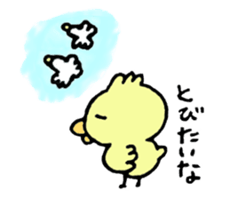 Chick of the pig nose sticker #1333183