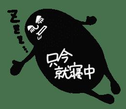 Mr.Kurochan sticker #1337910