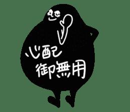 Mr.Kurochan sticker #1337923