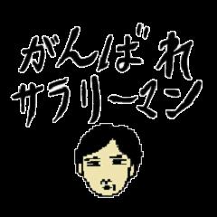 Bibulous salaryman Nomo
