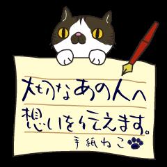 Letter Cat