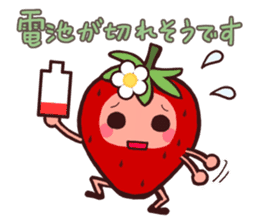 The feeling of a strawberry 2 sticker #1344982