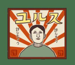 Retro san sticker #1367325