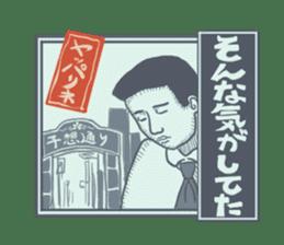 Retro san sticker #1367327