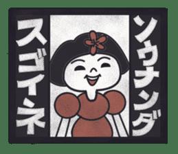 Retro san sticker #1367329