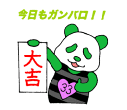 The baby of a bamboo grass color panda sticker #1395707