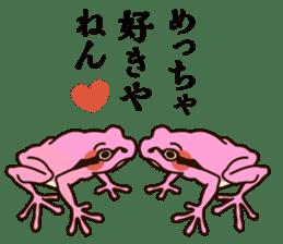 kansai KAERU sticker #1397095