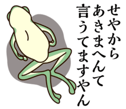 kansai KAERU sticker #1397108