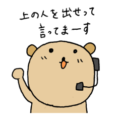 TARE-KUMA(CALL CENTER version)